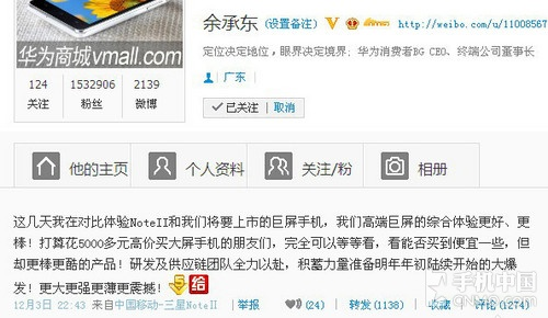Screenshot of microblogging site of Yu Chendong, Senior VP of Huawei