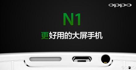 Oppo N1 Teaser 2