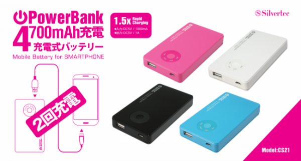 Sanyo Powerbank Storekini