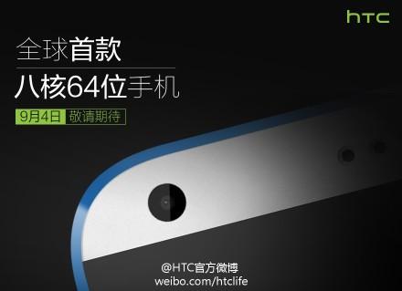 HTC Weibo 64 Bit Teaser