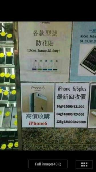 iphone-6-6-plus-hong-kong