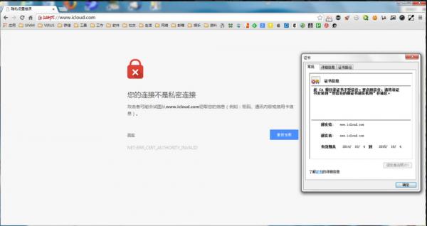 China iCloud blocked