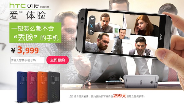 HTC One M8 Eye Official China