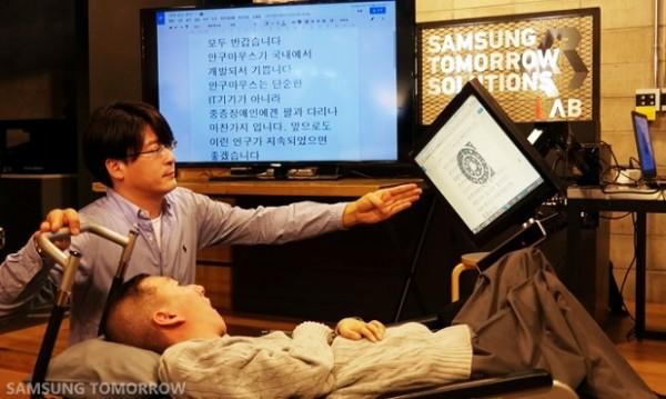 samsung-eyecan-2