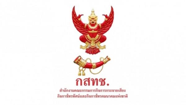 Thai NBTC