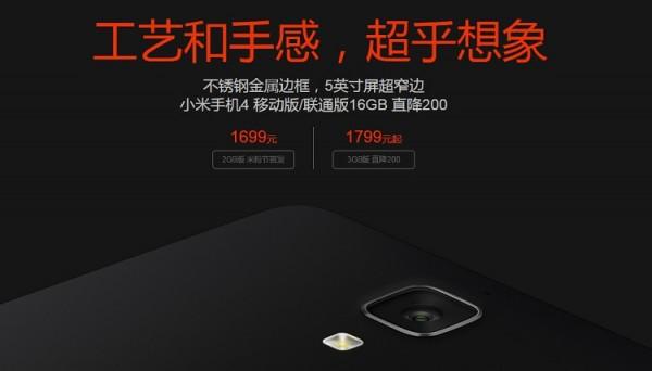 Xiaomi Mi 4 New Price in China