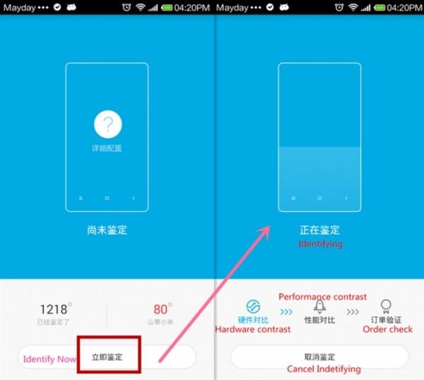 xiaomi-anti-fake-app