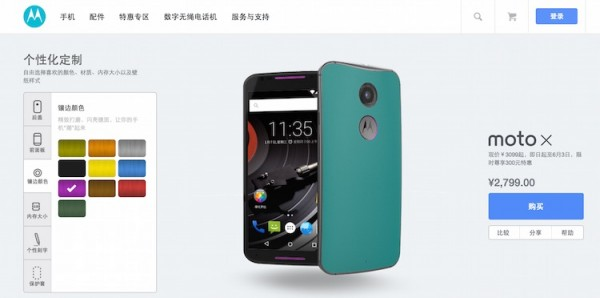 Moto Maker China