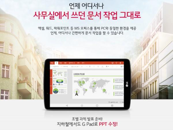 LG G Pad 2 8.0 Microsoft Office