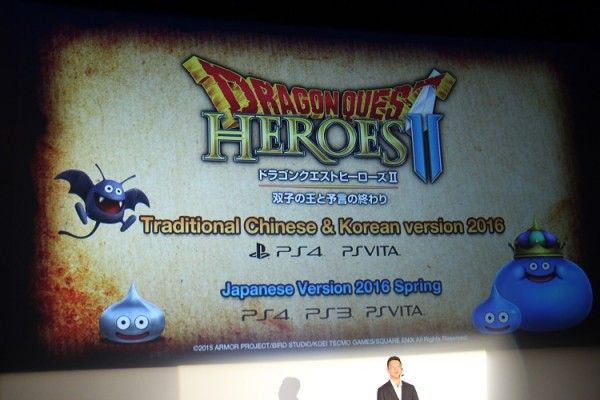 Dragon Quest Heroes II Chinese