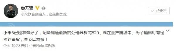 xiaomi-mi-5-rumour-in-production
