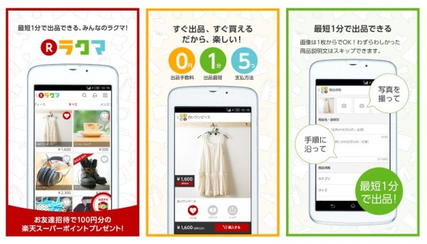 Rakuten's Rakuma for Android