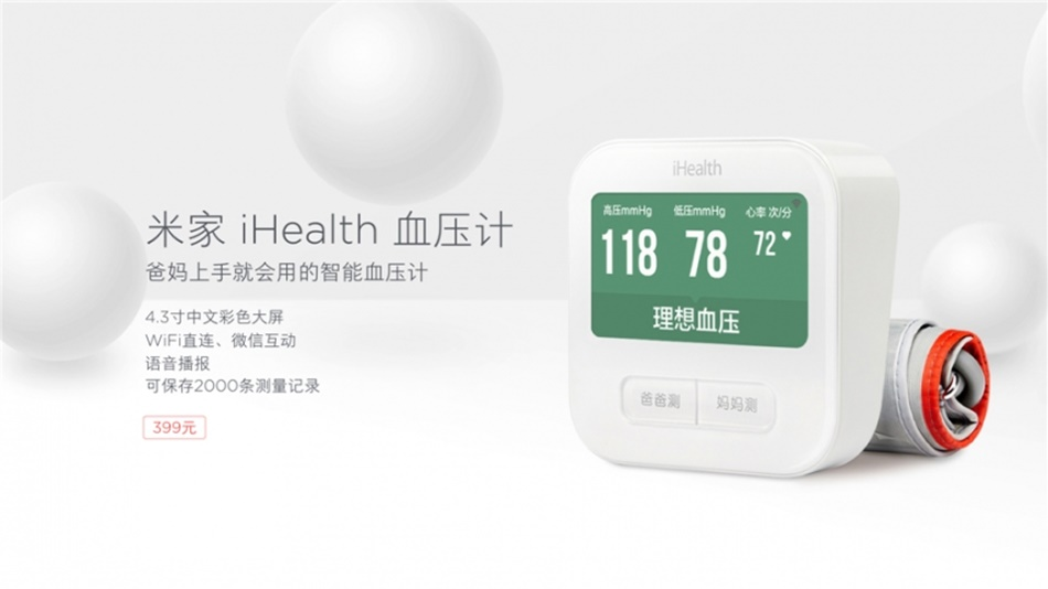 xiaomi-ihealthbox_01