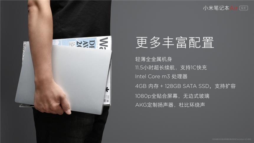 xiaomi-notebook-air-10