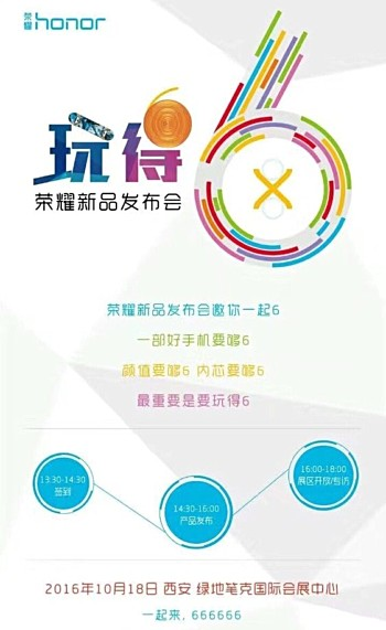 honor-6x-invite