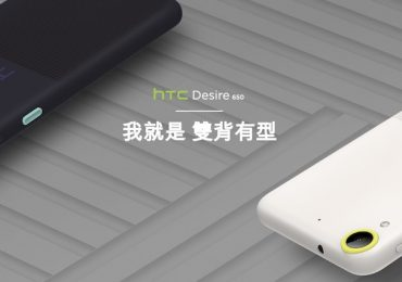 HTC Desire 650 Dual Back Finish