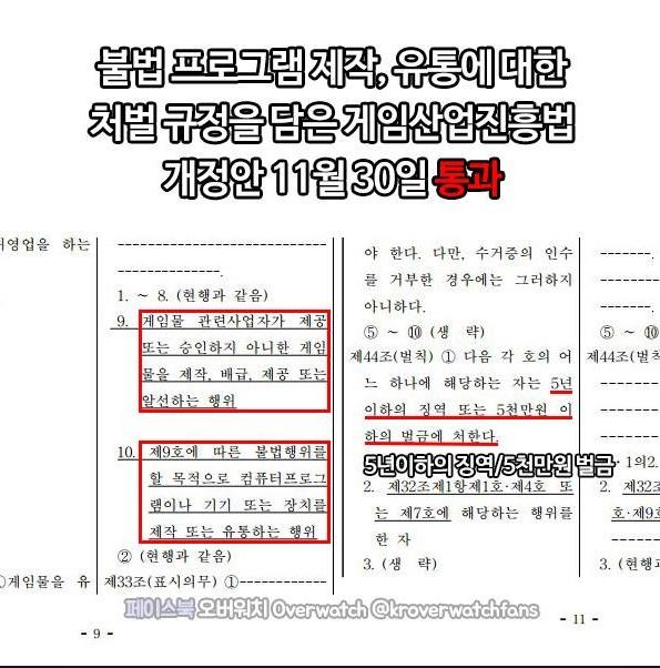 South Korea game hacks ban