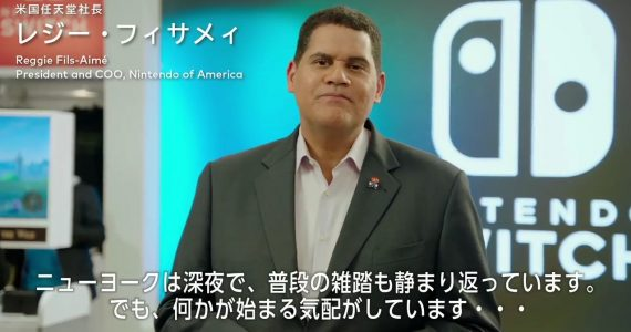 Reggie Fils-Aimé To Step Down As Nintendo of America's Leader; Will Be Replaced By Doug Bowser