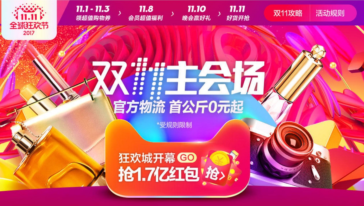 Alibaba's Singles' Day sales event coming Saturday, could top $24B in sales