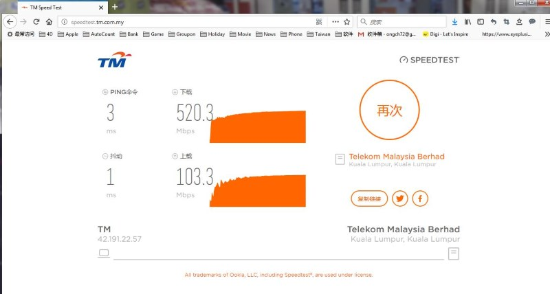 This Is How To Tell If unifi Turbo Has Arrived At Your Home | Lowyat NET