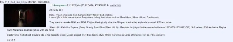 silent hill castlevania metal gear Sony rumour 4chan