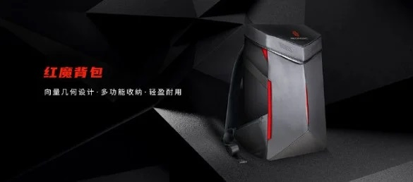 Nubia Red Magic backpack