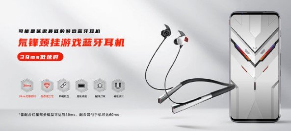 Nubia Red Magic neckband