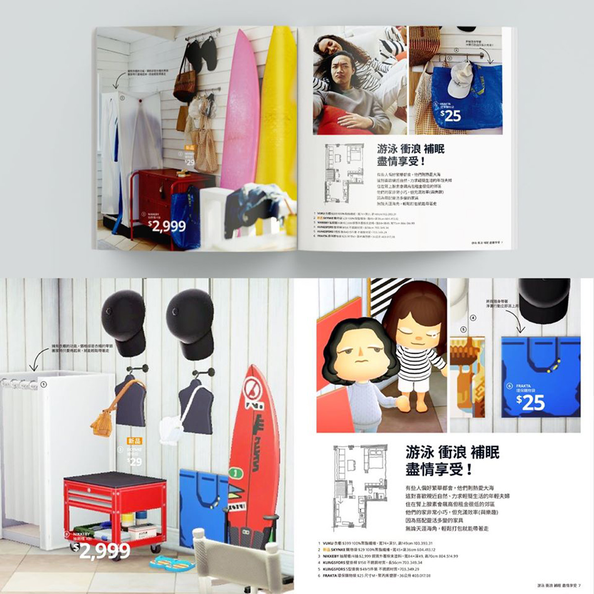 IKEA Taiwan 2021 Catalogue Animal Crossing