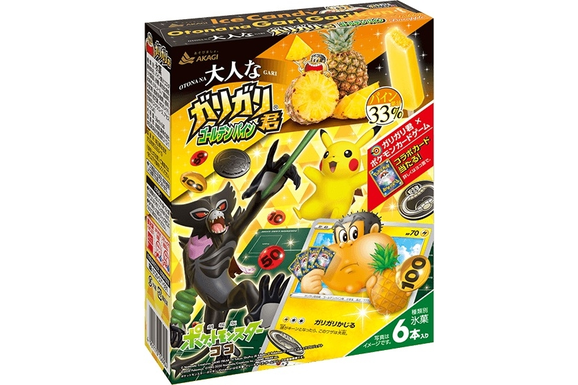 garigari icecream limited edition Pokemon TCG
