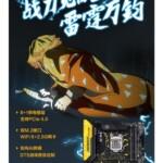 ASUS TUF Demon Slayer motherboard Zenitsu