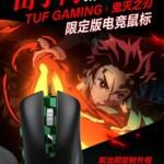 ASUS TUF Demon Slayer mouse Tanjiro