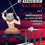 ASUS TUF Demon Slayer router Inosuke